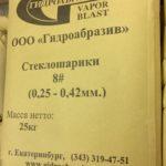 Аквабласт «АКБ-100»